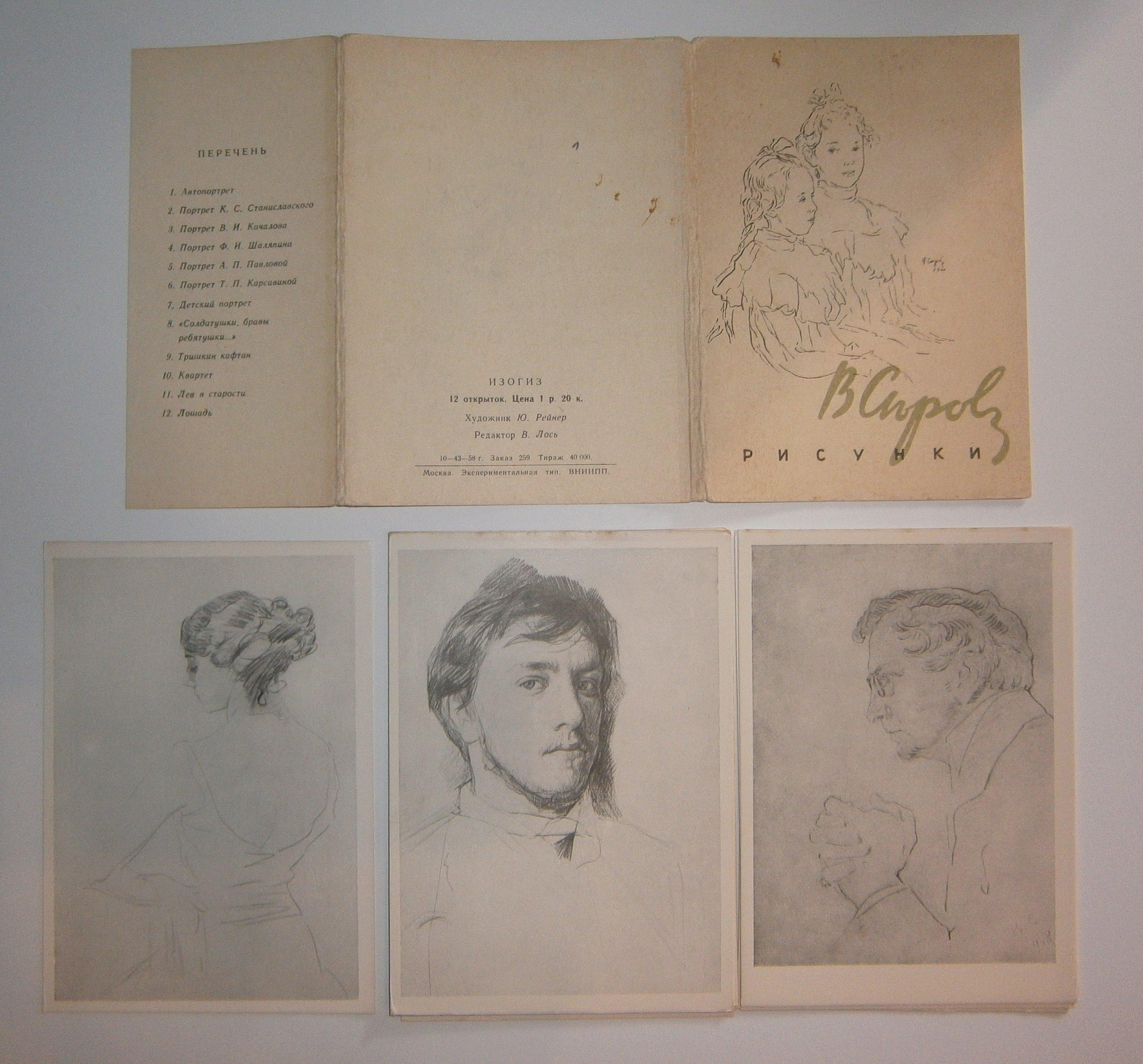 WALENTIN SIEREOW pohľadnice