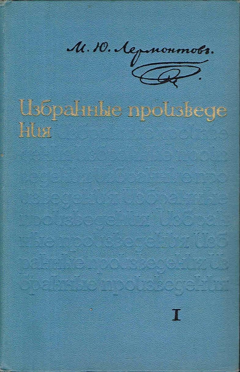 Lermontow Dzieła Wybrane 1 Wiersze Po Rosyjsku