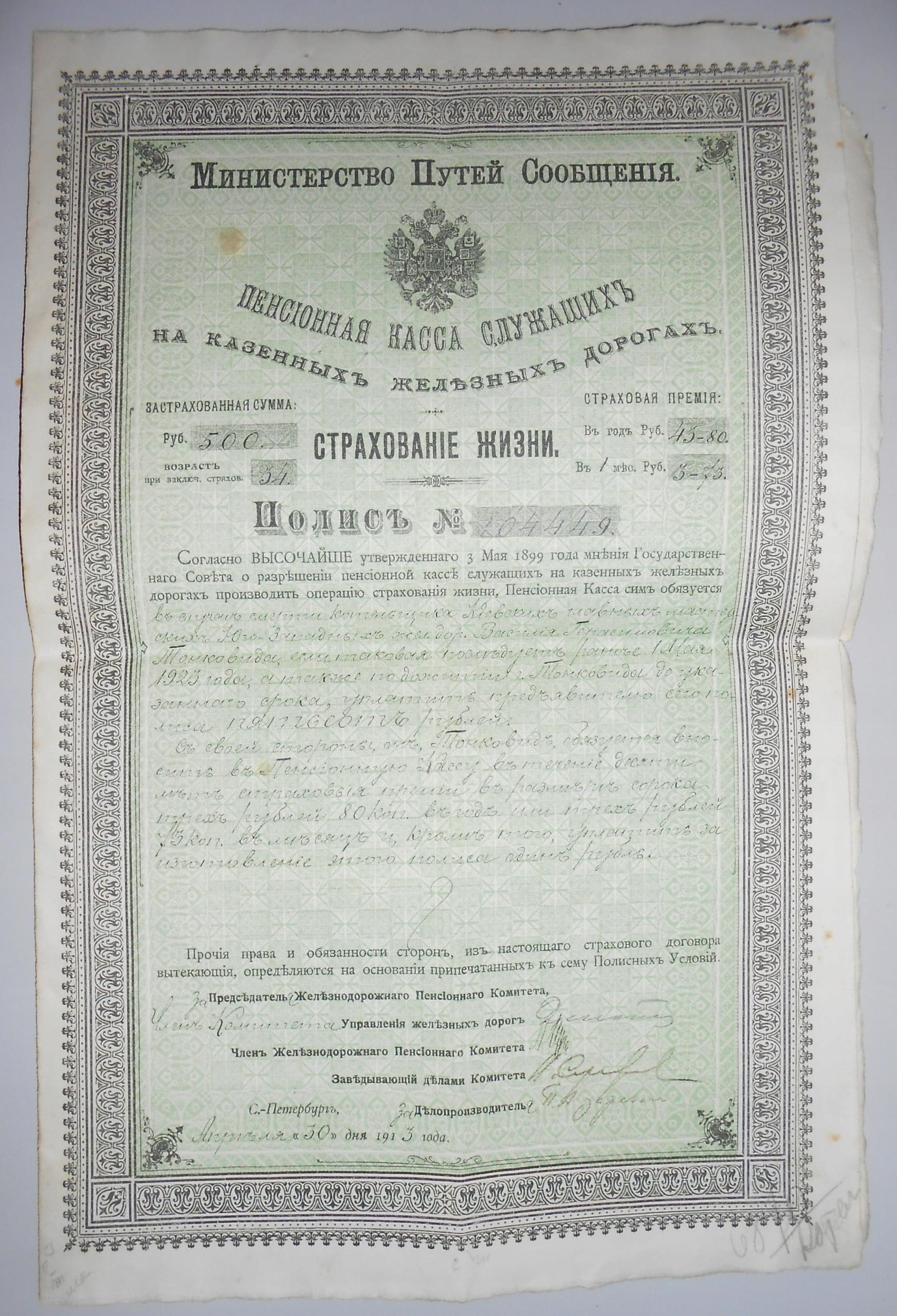 POLISA ŻYCIOWEGO UBEZPIECZENIA KOLEJARZY 1913