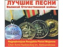 Ein Chor von ihnen. Alexandrow-russischen Krieges Lieder