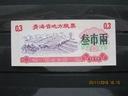 72) . Banknot  Chiny 0,3 kupon UNC