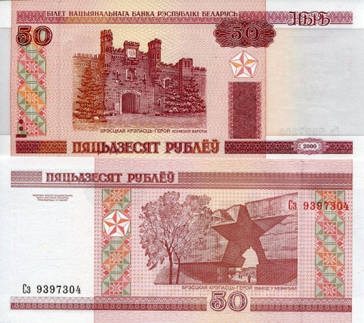 Białoruś 50 rubli Brama zamku 2000 P-25